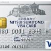 三井住友VISAカードは持っていたいクレジットカード!メリット・デメリット!
