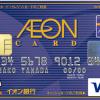 年会費無料のイオンカードセレクトをイオンモールでお得に使う!