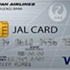 JALカードでマイルを貯める!JALカードのメリット・デメリット!