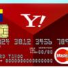 YJカードをお得に使ってTポイントを効率よく貯める!メリットとデメリット!